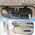 車 収納 サンバイザー ポケット 車用 バイザー スマホ サングラス 小物 iphone カード入れ 高級 便利