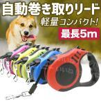 犬 伸縮リード 犬用 5m 巻き取り中型犬 大型犬 小型犬 長い ハーネス お散歩 軽量  ワンタッチ
