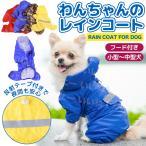 犬用 レインコート ポンチョ 小型犬 中型犬 ドッグウェア かわいい ペット 防水 軽量 雨具 梅雨 犬レインコート