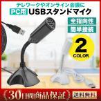 マイク USB PC パソコン マイクロフォン 全指向性 角度調節 スカイプ テレワーク スタンドマイク 卓上マイク ゲーム 会議