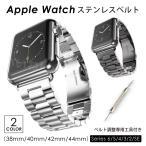 アップルウォッチ バンド ステンレス ベルト Apple Watch  ベルト SE Series6 5 4 3 2 1 高級 高品質