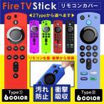 Fire TV Stick ファイアスティック リモコンカバー シリコン カバー ケース 薄型 汚れ防止