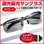 サングラス メンズ 偏光 調光 紫外線カット 明るさでレンズ濃度が変わる スポーツサングラス 釣り 運転 UVカット 送料無料