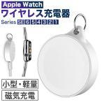 ワイヤレス充電器 アップルウォッチ キーリング Apple Watch SE 6 5 4 3 2 1 対応 緊急用