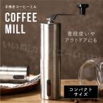 コーヒーミル 手動 キャンプ 高級 コンパク 手挽き アウトドア 粗さ調節 ミル ステンレス