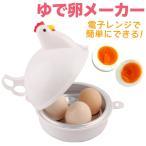 ゆでたまご器 ゆで卵メーカー ゆでたまご レンジ 電子レンジ ゆで卵器 機 4個 3個2個 1個 対応 名人