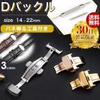 Dバックル 腕時計ベルト 交換 工具付 尾錠 プッシュ式 観音開き 部品 ステンレス バックル 14mm 16mm 18mm 20mm 22mm
