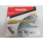 マキタ 軽快 チップソー 一般木工用 丸のこ 165×52P A-42802