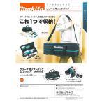 マキタ クリーナ 用 ソフトバック A-67153 クリーナー ショルダー ベルト付 バッテリ 充電器 収納 ツールバック 工具箱 大型 ポケ