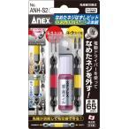 アネックス ANEX なめたネジ外し ビット 2本/M2.5〜5 ( ステン ) ANH-S2 なめたネジが間単に外す インパクト ドライバー 大工 建築 内装