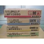 WAKAI 若井産業 ワイヤー連結 CN50 CN65 CN75 90 CN釘 4ケースセット