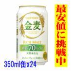 【糖質オフ】サントリー金麦オフ 350mlx24