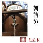 栗焼酎 ★愛媛朝詰め★ 「伊予の栗媛」5Lx1本<br>量り売り焼酎