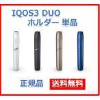 アイコス3 ホルダー 単品 各色あり ホワイト グレー ブルー ゴールド IQOS3 国内正規品 新品未使用