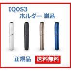IQOS アイコス IQOS 3  ホルダー 単品