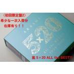 �߸ˤ��ꡪ �� 5��20 All the BEST!! 1999-2019 (��������2) (4CD��DVD)