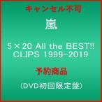 嵐 DVD 5×20 All the BEST!! CLIPS 1999-2019 初回限定盤 DVD 予約 キャンセル不可