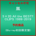 5 20 All the BEST   CLIPS 1999-2019  通常盤   Blu-ray