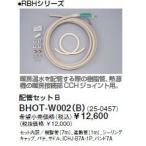 リンナイ 浴室暖房乾燥機部材【BHOT-W002(B)】配管セットB