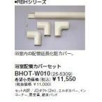 リンナイ 浴室暖房乾燥機部材【BHOT-W010】浴室配管カバーセット