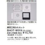 リンナイ 浴室暖房乾燥機部材【BHOT-W019】換気口用ふたセット