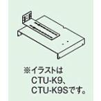 コロナ エコキュート 部材【CTU-K9】壁固定金具