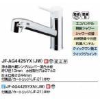 INAX/LIXIL オールインワン浄水栓【JF-AG442SYX(JW)】FNタイプ  逆止弁