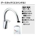 INAX 吐水口引出式(ハンドシャワー付)水栓【SF-HM451SYXU】グースネック(エコハンドル)