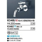 KVK 水栓金具【K34BZ】吐水口回転形級給水栓(ワンタッチノズル付)寒冷地用