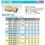 オンダ製作所【WJ18-1310C-S】ダブルロックジョイント WJ18型 ナット付アダプター 共用 呼び径(ねじG1/2 樹脂管10A)