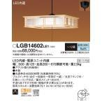 βパナソニック 照明器具【LGB14602LE1】LEDペンダント12畳用昼白色 {E}