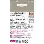 βパナソニック 照明器具【LSEB5059LE1】LEDダウンライト60形拡散電球色 {E}