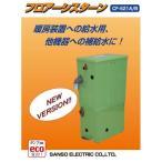 三相電機【CF-521B】家庭用ポンプ フロアーシスターン 60Hz 単相100V