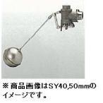 兼工業 ボールタップ【SUS316製複式ボールタップ  ステンレス玉付】【MODEL SY 20mm】