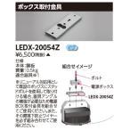 ##β東芝 照明器具【LEDX-20054Z】LED屋内照明器具 オプションボックス取付金具 受注生産 {S2}
