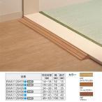 TOTO【EWA112SH20】対応段差19〜23mm 段差解消スロープ 定尺タイプ (長さ760mm・1本入り) 天然木製