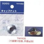 TOTO キャップナット オプション・ホーム用品【THYK50】6面取仕様 外径φ28 (旧品番THY23048)