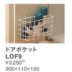 TOTO 【LOF9】ドアポケット