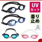 水泳ゴーグル 曇り止め 紫外線保護 しっかり防水 大人用 メンズ レディース 子供用 保護ケース 交換可能 UVカット SUCCUL