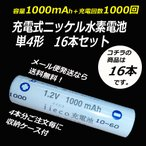 iieco 充電池 単4 充電式電池 16本セット 1000回充電 容量1000mAh エネループ/eneloop エネロング/enelong  4本ご注文毎に収納ケース付