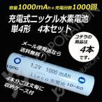 iieco 充電池 単4 充電式電池 4本セット 1000回充電 容量1000mAh エネループ/eneloop エネロング/enelong  4本ご注文毎に収納ケース付
