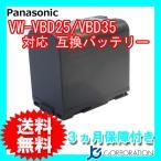 パナソニック(Panasonic) VW-VBD25 / VW-VBD35 互換バッテリー