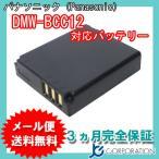 パナソニック(Panasonic) DMW-BCC12 互換バッテリー