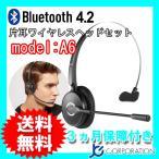 ショッピングbluetooth Bluetooth4.2 片耳 ワイヤレスヘッドセット model: A6