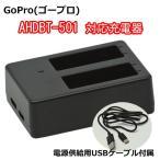 充電器 ゴープロ(GoPro) HERO5 Black 対応 AHDBT-501 / AABAT-001 対応デュアル充電器
