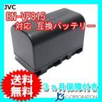 ビクター(Victor) BN-VF815 互換バッテリー (VF808 / VF815 / VF823 )