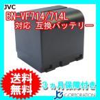 ビクター(Victor) BN-VF714/BN-VF714L 互換バッテリー (VF707 / VF714 / VF733 )