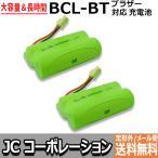 2個セット ブラザー ( brother ) コードレス子機用充電池(BCL-BT 対応互換電池) J010C
