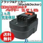 ブラック&デッカー(Black&Decker) 電動工具用 ニカド 互換バッテリー 12.0V 1.3Ah (BD1204L)(BPT1047)(B8315)(A12) 対応