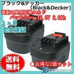 2個セット ブラック&デッカー(Black&Decker) 電動工具用 ニカド 互換バッテリー 12.0V 2.0Ah (BD1204L)(BPT1047)(B8315)(A12) 対応